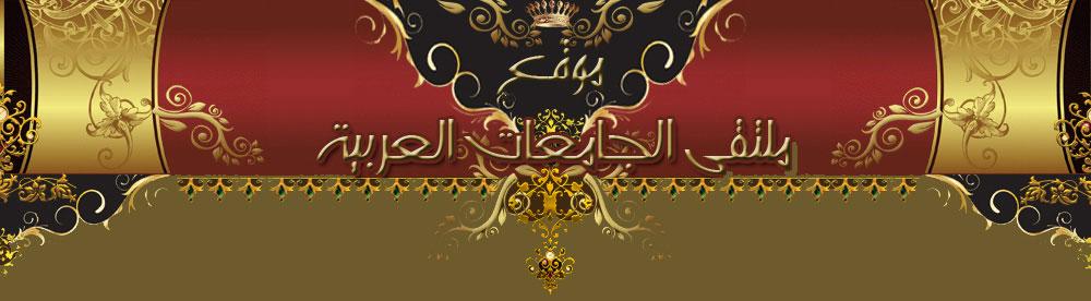 ملتقى الطلاب العرب