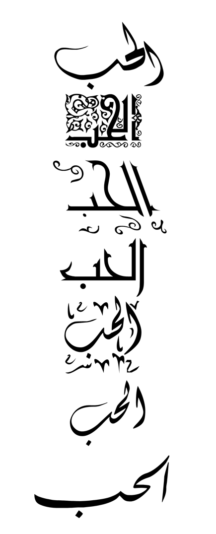 Retro Arabic Writing Tattoos