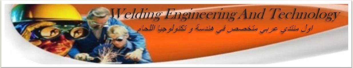 هندسة و تكنولوجيا اللحام .