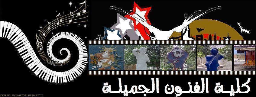 ¨°o.O ( منتدى كلية الفنون الجميله جامعة بغداد ) O.o°