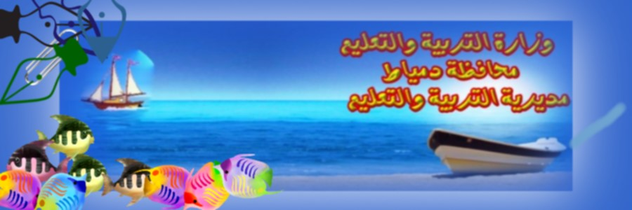 مديرية التربية والتعليم بمحافظة دمياط