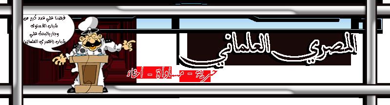 المصري العلماني