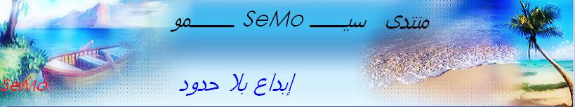 منتدى سيــــ SeMo ــــمو