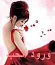 الوردة الحمراء وردة العشاق