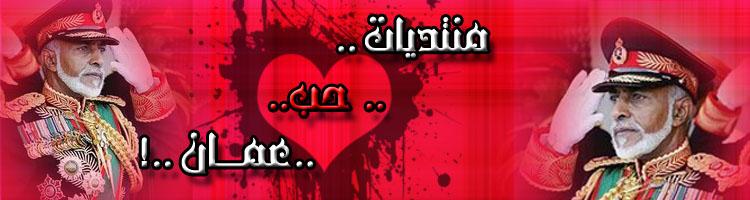 حب عمان
