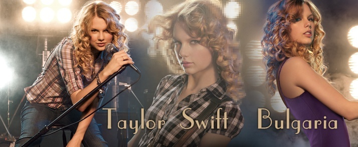 Taylor Swift bulgarian forum