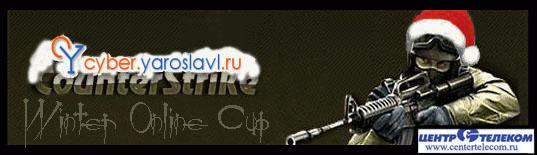 Cyber Yaroslavl Online Cup's